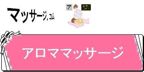 マッサージチェア価格ネット局・アロママッサージ(カテゴリ)画像