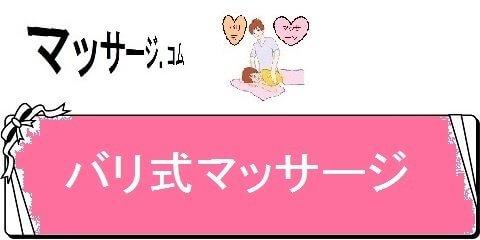 マッサージチェア価格ネット局・バリ式マッサージ(カテゴリ)画像