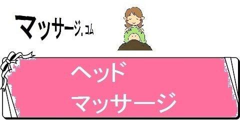 マッサージチェア価格ネット局・ヘッドマッサージ(カテゴリ)画像