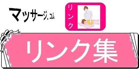 マッサージチェア価格ネット局・リンク集(カテゴリ)画像