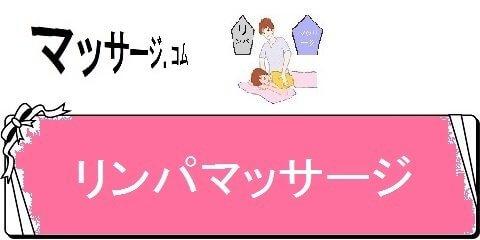 マッサージチェア価格ネット局・リンパマッサージ(カテゴリ)画像