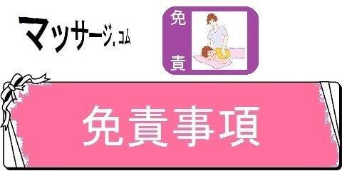 マッサージチェア価格ネット局・免責事項(カテゴリ)画像
