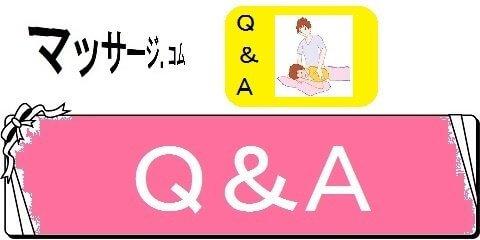 マッサージチェア価格ネット局・Q&A(カテゴリ)画像