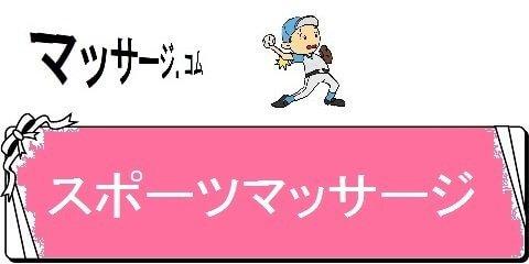 マッサージチェア価格ネット局・スポーツマッサージ(カテゴリ)画像