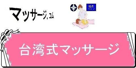 マッサージチェア価格ネット局・台湾式マッサージ(カテゴリ)画像