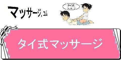 マッサージチェア価格ネット局・タイ式マッサージ(カテゴリ)画像