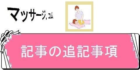 マッサージ店価格情報・追記事項(カテゴリ)画像