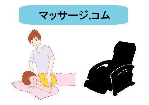 マッサージ・記事 画像